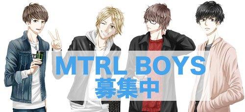 MTRLを一緒に盛り上げてくれる仲間を大募集!