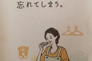 【原宿の老舗定食屋】「 あきよし」のポスターが心に染みる!