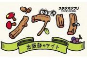 【異論は認める】MTRLスタッフ厳選ジブリ映画5選