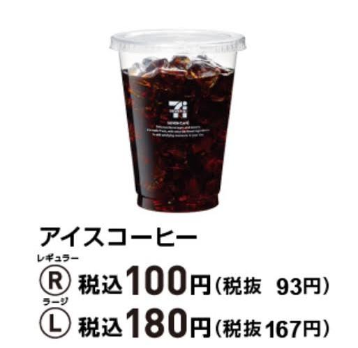 【徹底比較!】4大コンビニコーヒー飲み比べてみました。