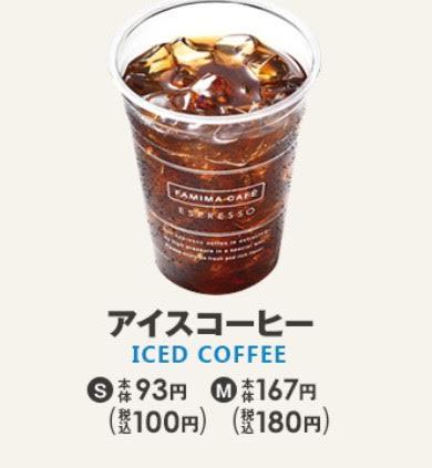 コーヒーファミマ