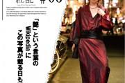 【草不回避】渋谷ブランドVICEFAIRYの浴衣コピーが今年もおかしい