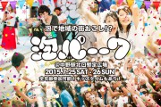 【泡パに続く新イベント】夏にピッタリな「泡パーク」が中野で開催!