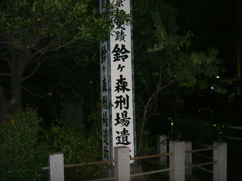 2鈴ヶ森刑場跡【品川区】
