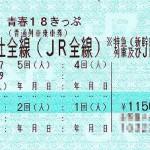 【青春謳歌!】青春18きっぷで気ままな夏旅行のススメ