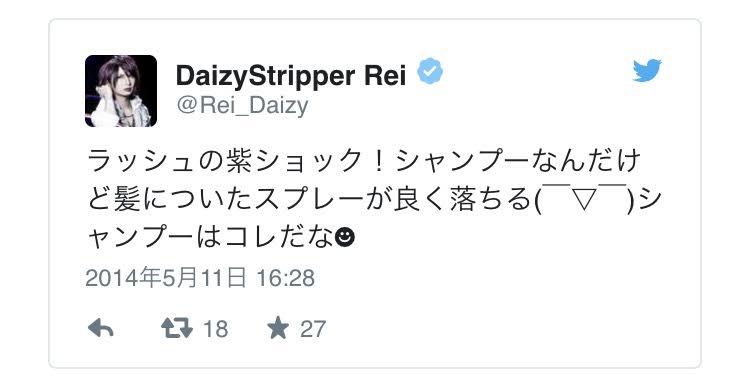DaizyStripper Rei