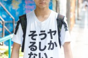 【ダサかっこいい!?】新たなトレンド!逆輸入のカタカナTシャツが流行の兆し!