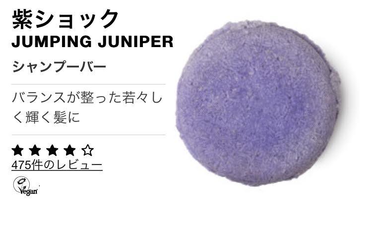 紫ショック パッケージ