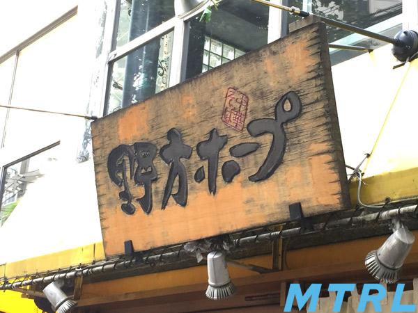 俺の麺_野方ホープ_7