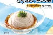 【ダイエットの味方!】とうふそうめん風が美味しくて低カロリー!