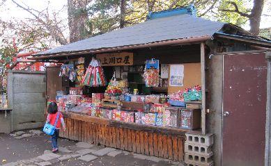【秋のデートにオススメ!】都内でほっとスポット!駄菓子屋デートのススメ!!
