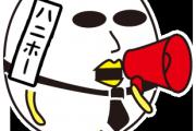 【ズバっと診断】心理をえぐる占いサイト「ハニホー」が辛口すぎる!