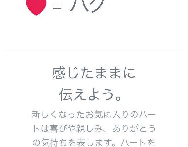 【俺たちのお星さまドコいった!?】Twitterから「☆」が消えて「♡」が登場した件!