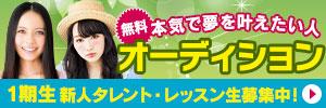 【潜入取材】フォロワー買ってる場合じゃねぇ! サンミュージック・アカデミーが今アツい!