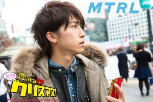 【冬モテ図鑑】MTRLクリスマス特集2015!