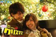 カツセマサヒコ×さえりさんの最強妄想ストーリー! 『恋する妄想クリスマス』第2話 通じる気持ちと元カレの影