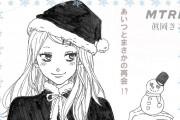 【少女漫画連載】夢見てる系男女の凸凹恋愛『男女白書』第2話