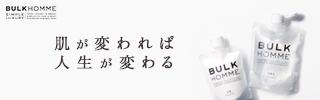 【1日3分で冬の肌ケア完了】モデルも愛用のメンズコスメ「BULK HOMME」で乾燥・肌荒れ対策!