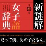 【第2回】デート中の女性の真意を読め!MTRL式女子語辞典!