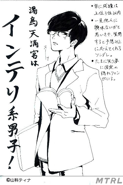 【山科ティナが描く!】初詣の人気神社をイケメン男子に擬人化!