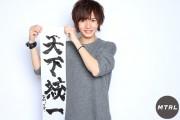 【迎春】新春書初め!MTRLモデルに新年の抱負を聞いてみた!