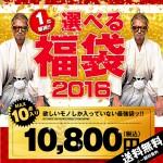 """【速報!】2016年初売りセール・福袋""""ネタバレ""""情報まとめ!"""