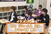 【豪華モデル集結】山田ジェームス武、鈴木 勤、時人、なのっくす。、伊藤蓮が学ぶみんなのクラウド教室