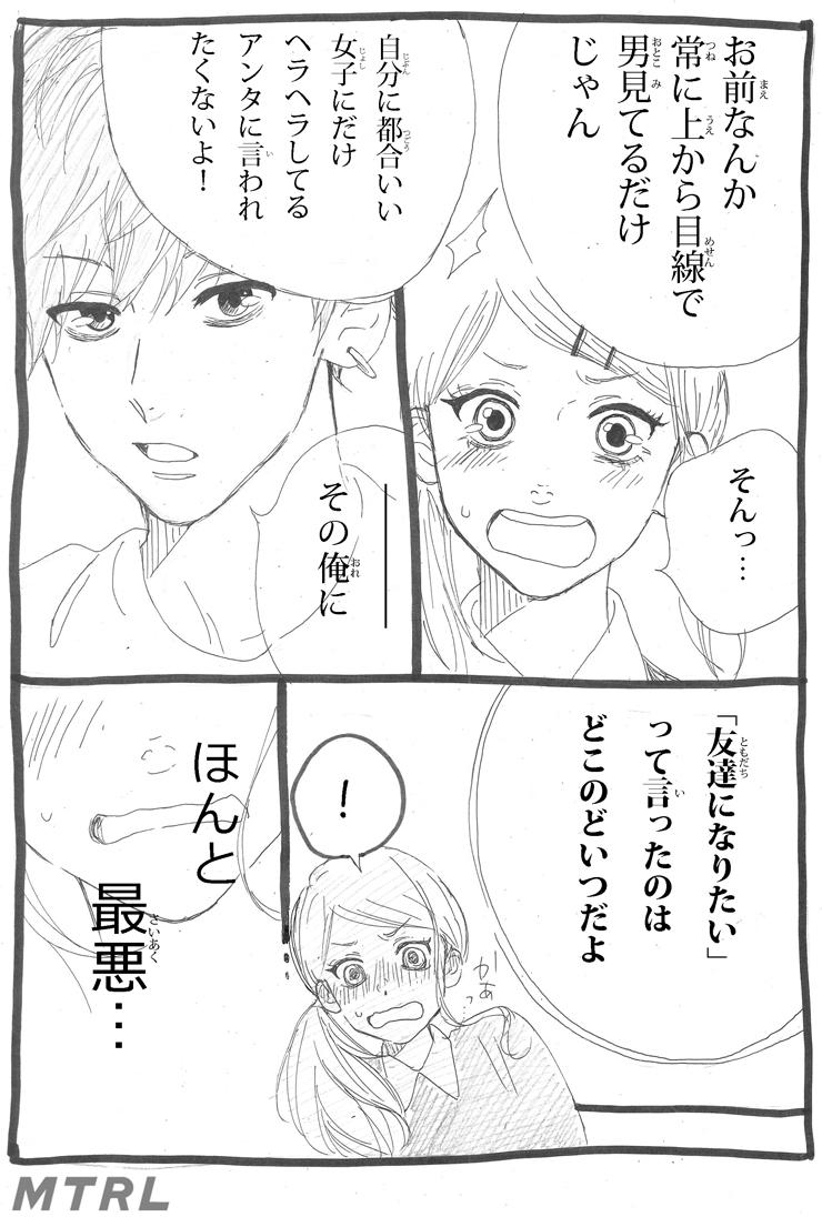 【少女漫画連載】夢見てる系男女の凸凹恋愛『男女白書』第5話