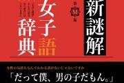 【第4弾】 こじらせ女子を見抜け!MTRL式女子語辞典!