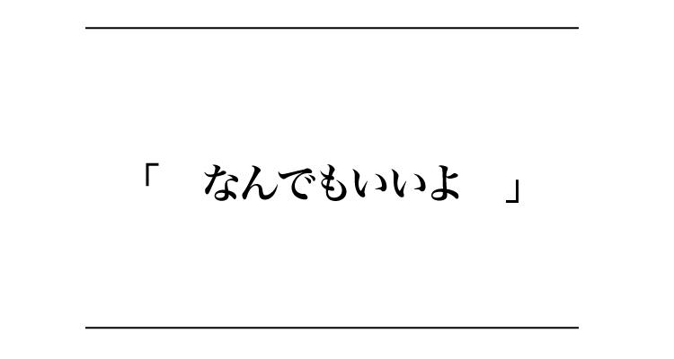 【第3回】SEXまでの真意を読め! MTRL式女子語辞典!