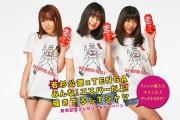 【本日発売】若杉公徳 × TENGAコラボ! 「みんな!エスパーだよ!描き下ろしTシャツ」発売!