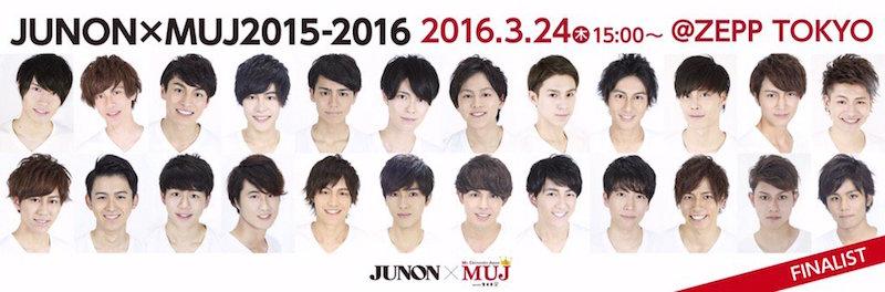 【日本一のイケメン大学生】JUNON×MUJグランプリは東北学院大学 高梨将くんに決定!