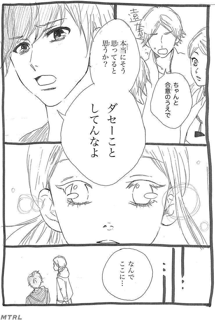 【少女漫画連載】夢見てる系男女の凸凹恋愛『男女白書』第6話