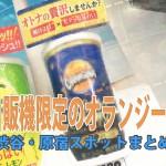 【渋谷・原宿】話題の『オランジーナ 贅沢ビターオレンジ』自動販売機スポットと感想