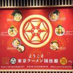 """【こだわりの麺とご対麺】6つの有名店が集結する""""東京ラーメン国技館 舞""""がアツい!"""