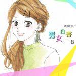 【少女漫画連載】夢見てる系男女の凸凹恋愛『男女白書』第8話