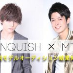 【速報!】VANQUISH×MTRL共同モデルオーディショングランプリ発表!