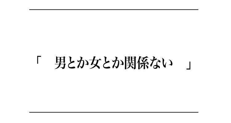 【第6回】隠れビッチを暴け!この発言があったら要注意!MTRL式新謎解!