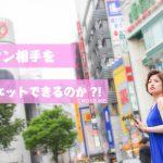 【マドカ・ジャスミンがクロスミーで検証】渋谷で合コン相手を当日調達!