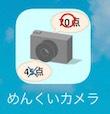 めんくいカメラ_アイコン