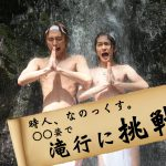 【アルバムHIT祈願】ZOLAの時人、なのっくす。が○○姿で滝行に挑戦!