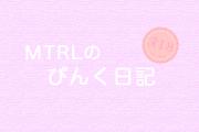 【第1回】MTRLライターのピンク日記 ~高二の夏、先輩と〇〇した話~