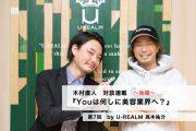 【木村直人 連載】『Youは何しに美容業界へ?』 最終回<後編>U-REALM高木裕介