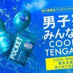 【男子寮でテンガ祭り?!】テンガから寮生全員にCOOL TENGAをプレゼントするキャンペーンがスタート!