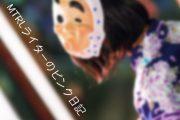 【第3回】MTRLライターのピンク日記 〜あの夏にした恋の名前を私はまだ知らない〜