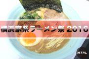 【実力派店舗勢ぞろい】横浜家系ラーメン祭2016レポ!