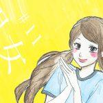 【少女漫画連載】夢見てる系男女の凸凹恋愛『男女白書』第11話