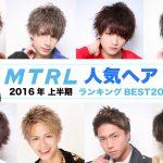 【2016年上半期】MTRLヘアカタ人気ヘアランキングBEST20【メンズモテ髪】