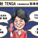 社長のムスコは平均サイズ!?TENGA社長が語るTENGAのすべて