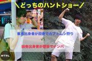 【どっちのハントSHOW】東京出身者が田舎でカブトムシ狩りVS田舎出身者が都会でナンパ!勝つのはどっち?!
